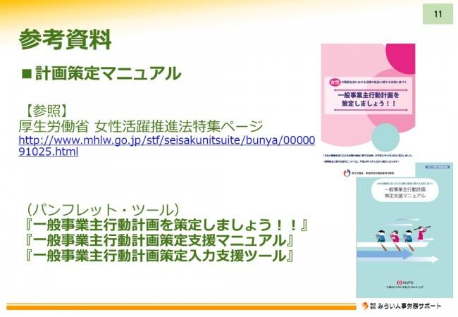 53_スライド11